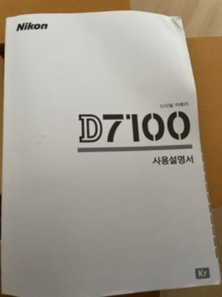 d7100 instructions by Peter7100 in Member Albums